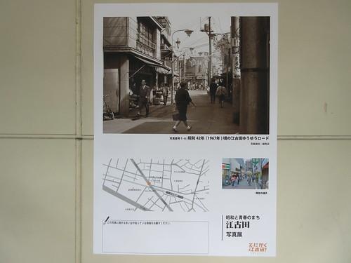 江古田写真展