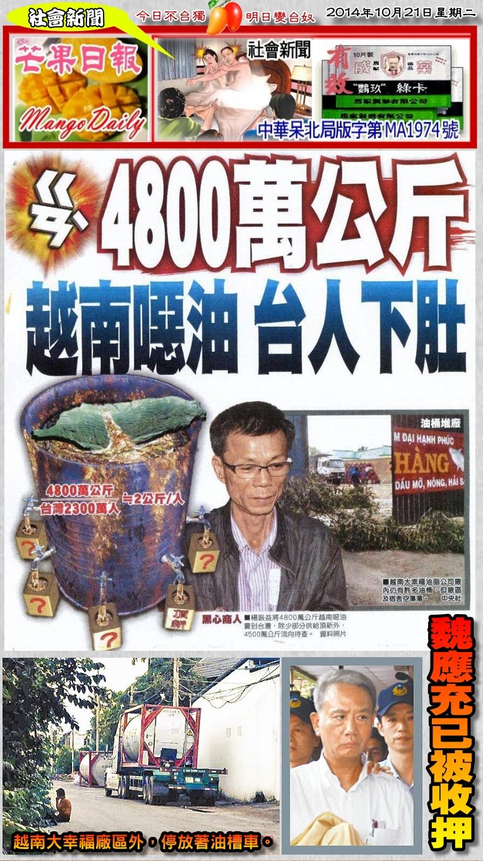 141021芒果日報--社會新聞--如果投票不用腦,黑心噁油喝到飽