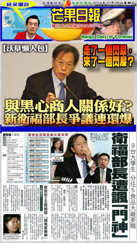 141026芒果日報--統呆爛政--衛福部長換人當,蔣丙煌連爆爭議