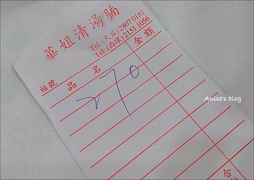 華姊清湯腩_007
