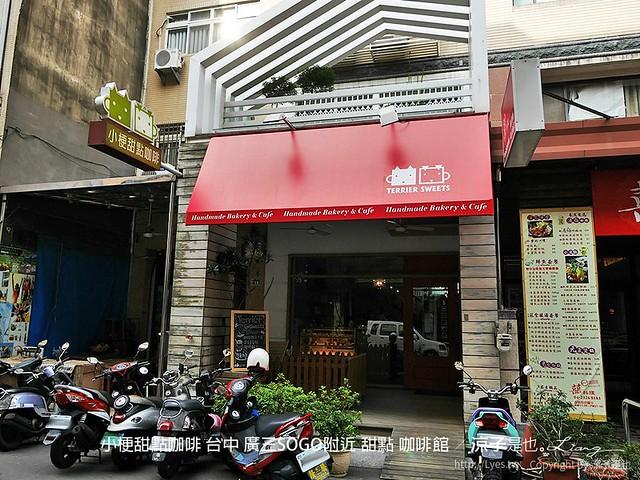 小梗甜點咖啡 台中 廣三SOGO附近 甜點 咖啡館 9