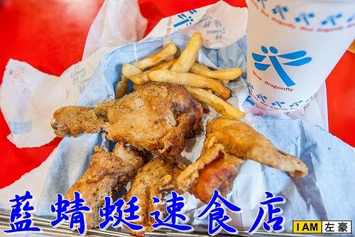 藍蜻蜓速食店-1