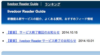 livedoor Reader やめるのやめ!