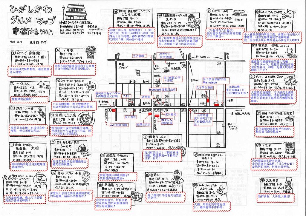 東川町美食地圖_繁中版-Page1