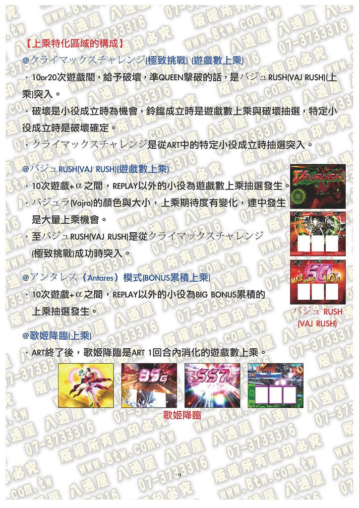 S0209超時空要塞2 中文版攻略_Page_10