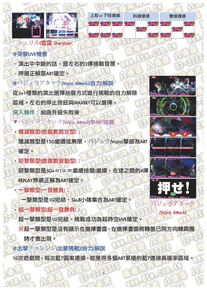 S0209超時空要塞2 中文版攻略_Page_05