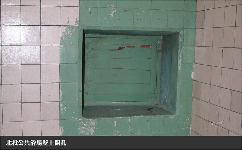 北投公共浴場壁上開孔
