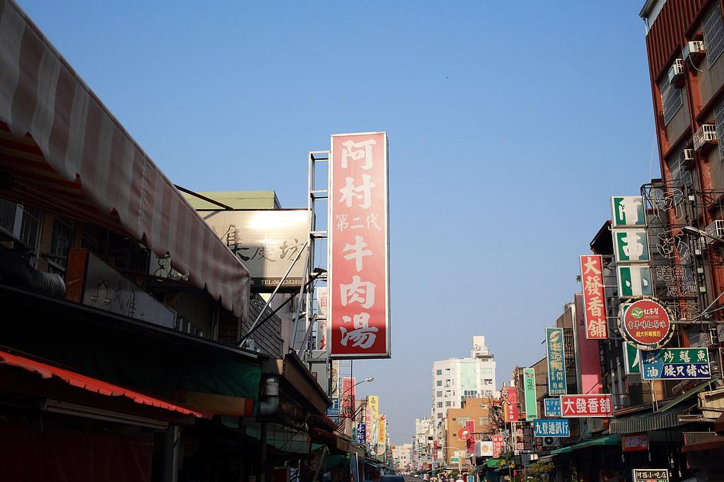 20141017-2台南-阿村第二代牛肉湯 (1)
