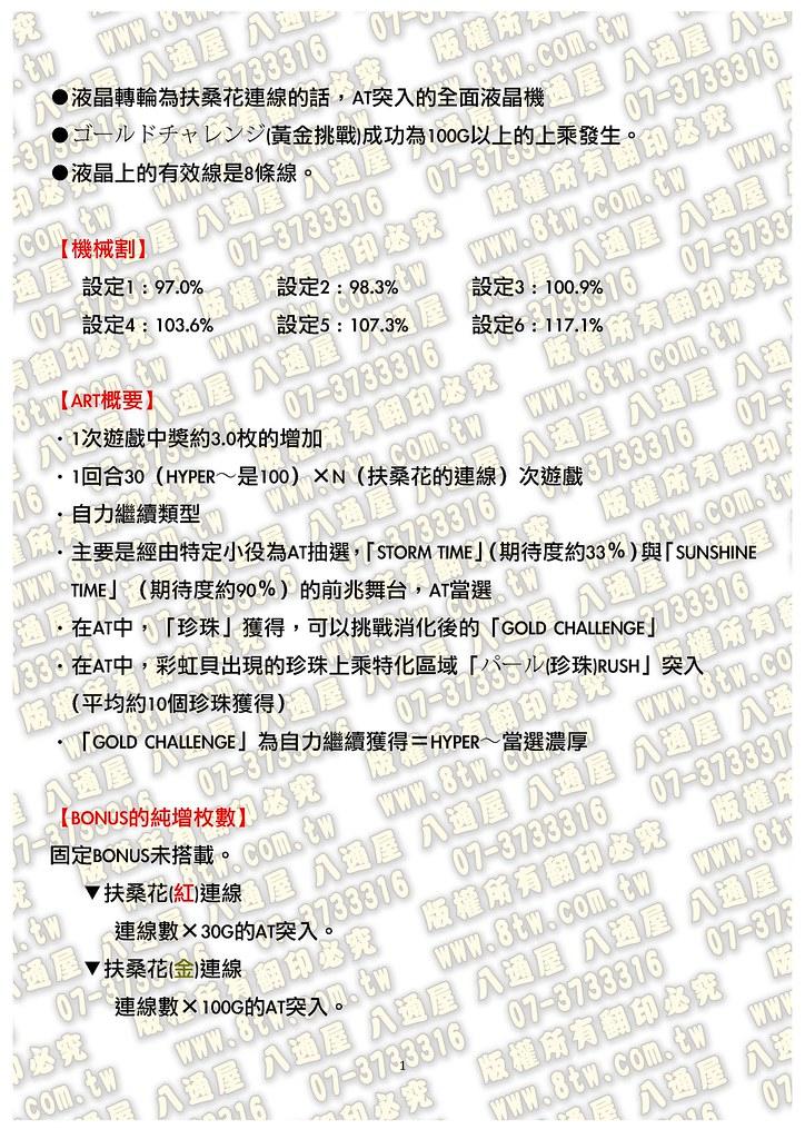 S0210迷失之島 中文版攻略_Page_02