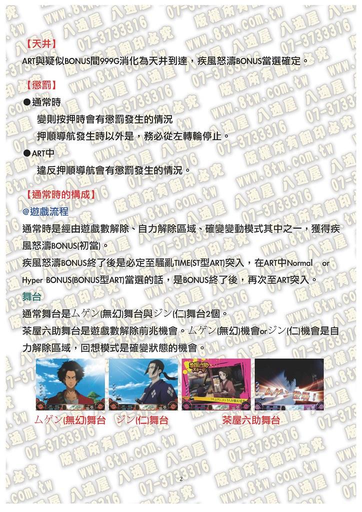 S0208混沌武士-流轉輪迴中文版攻略_Page_03