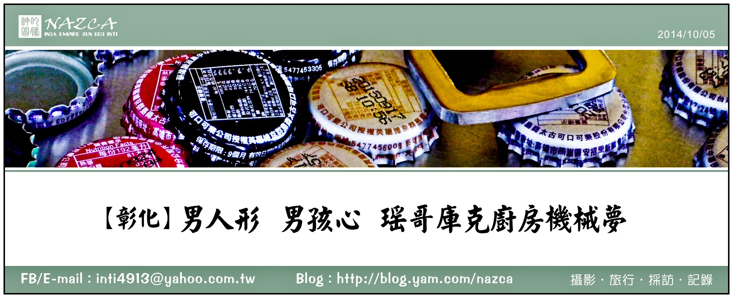 20141005_彰化_瑤哥庫克廚房.