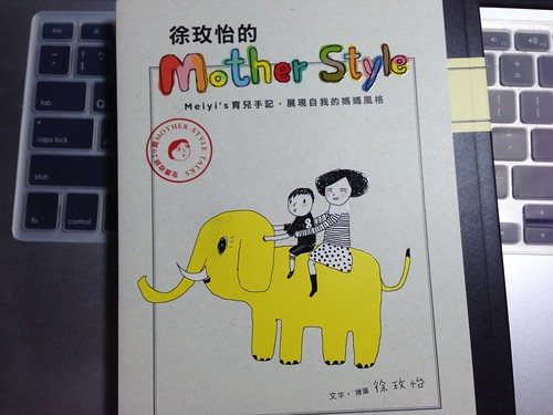 徐玫怡的 mother style