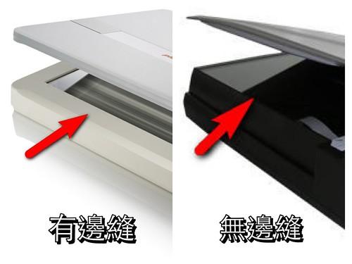 掃描機無邊縫比較