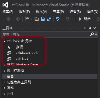 [C#] 使用者控制項-4