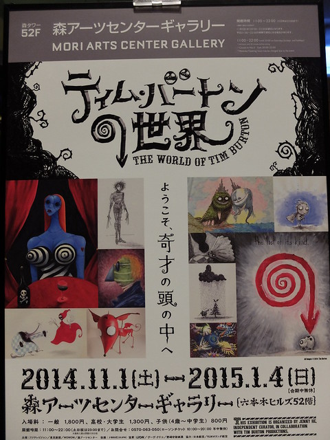 the world of Tim Burton 02