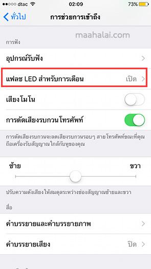 iPhone LED Notification