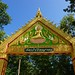 Gate to the temple in a village in Surin province, Thailand