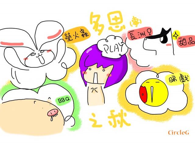 CIRCLEG 秋之特質 熊本熊 CAFE APM 大英雄聯盟 鑽石山 黑爆 (3)