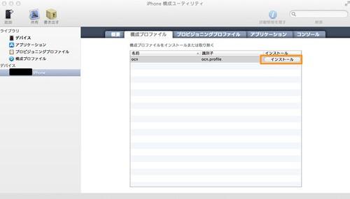 iPhone 構成ユーティリティ-7
