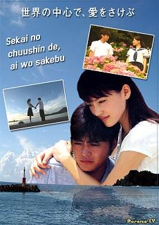 Sekai no Chuushin de, Ai wo Sakebu - Tiếng gọi tình yêu giữa lòng thế giới | Crying Out Love, in the Center of the World