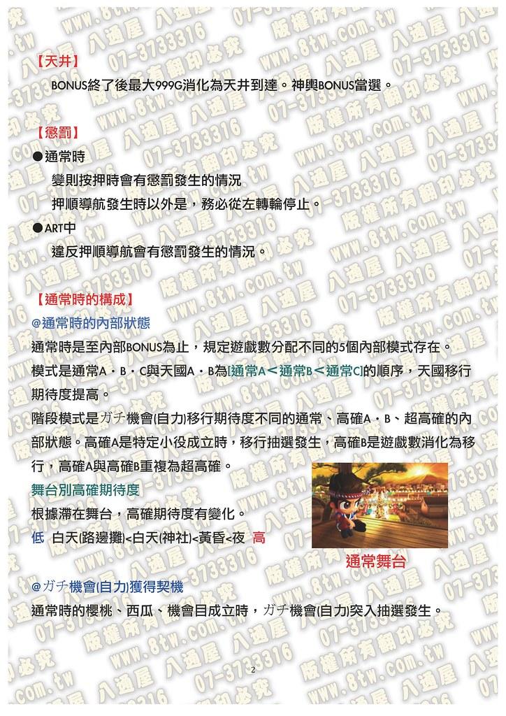 S0205 喧嘩祭 中文版攻略 _Page_03