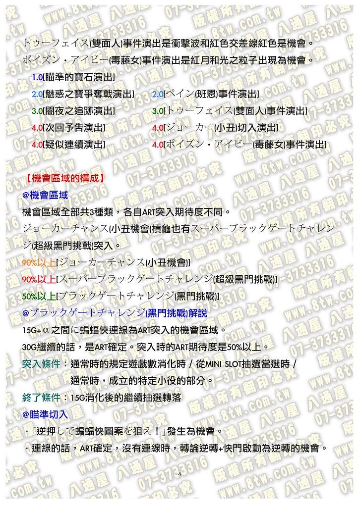 S0232蝙蝠俠 中文版攻略_Page_05