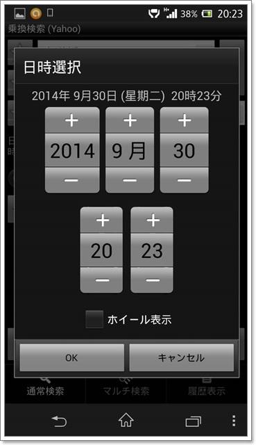 日本東京自助懶人包旅遊攻略整理文乘換案內appimage018