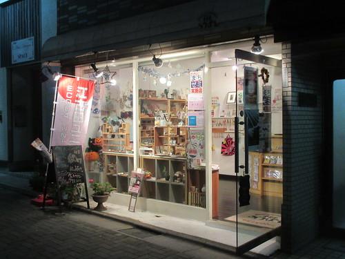 みつぼし(江古田)