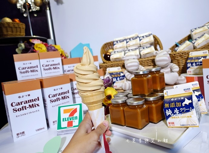 9 7-11北海道生牛奶糖霜淇淋 日本北海道生牛奶糖霜淇淋 日本北海道生牛奶糖霜淇淋