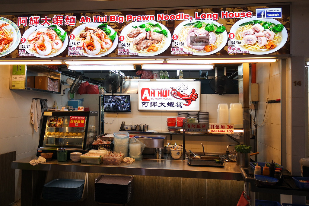 Ah Hui Big Prawn Noodle