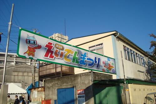 2014/10 えいでんまつり2014 #03