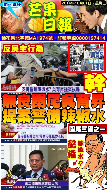 141001芒果日報--口蹄疫區--無良闌尾吳育昇,提案警備辣椒水