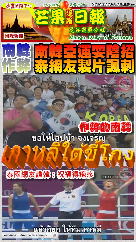141006芒果日報--國際新聞--南韓亞運耍陰招,泰網友製片諷刺