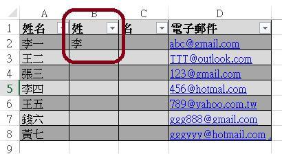[Excel] 快速填入 & 資料分析-2