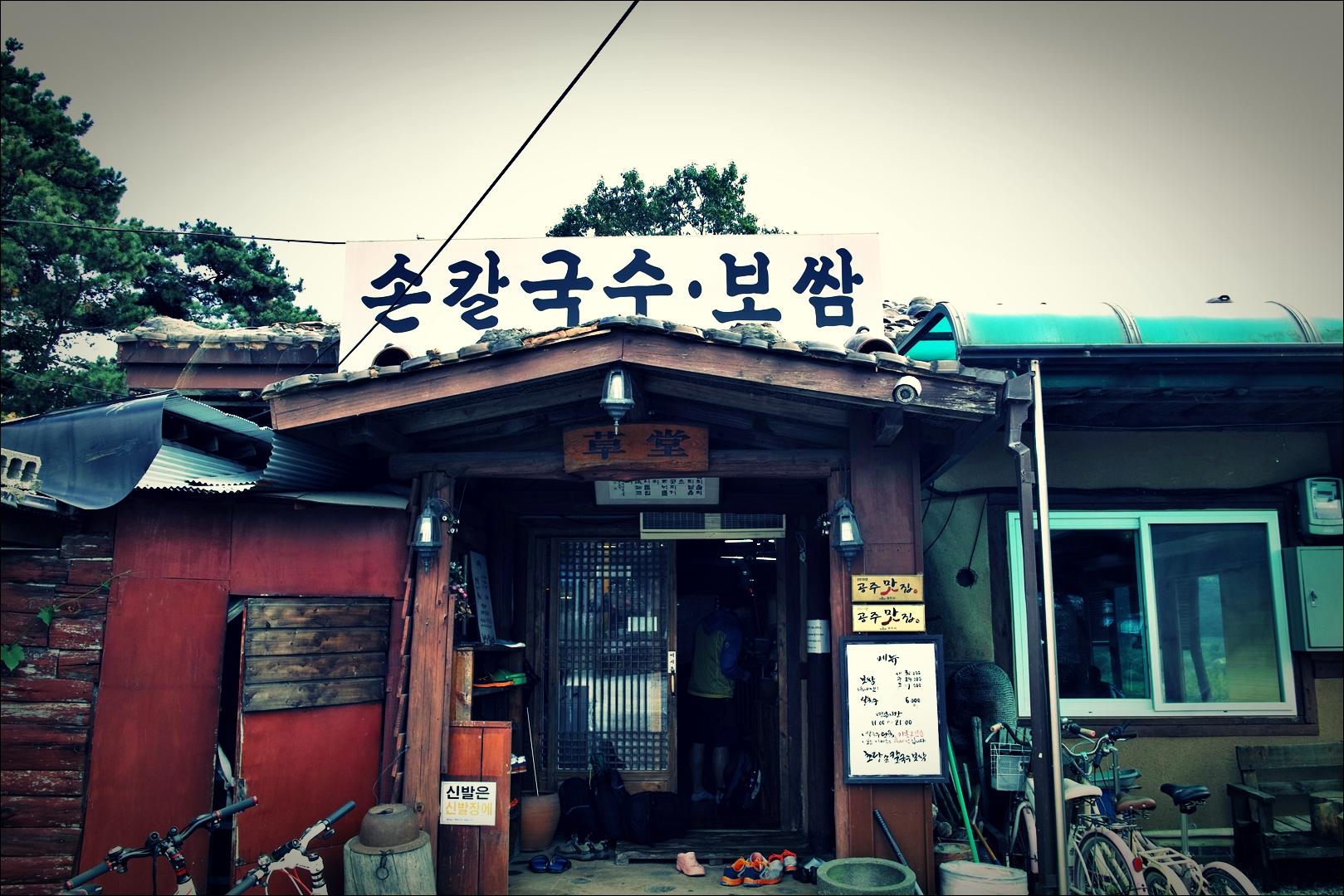입구-'공주 초당 칼국수 Chodang Noodle Gongju'
