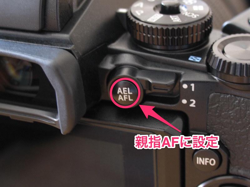 AEL/AFLボタンを親指AFに割り当てる