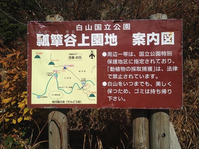 白山スーパー林道 瓢箪谷上園地 案内図