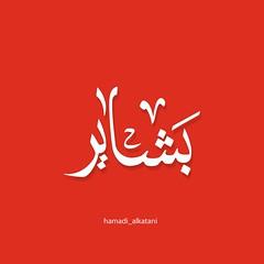 بشاير