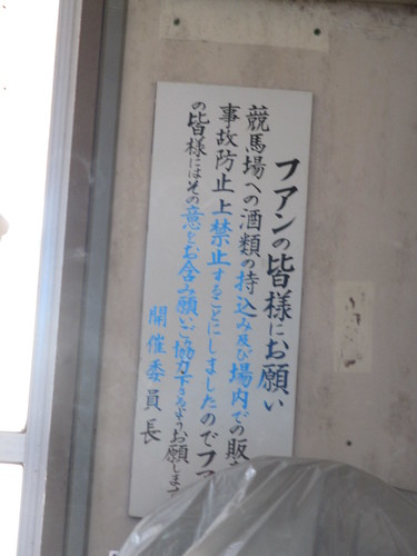 金沢競馬場のこやまの店内