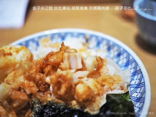 金子半之助 台北車站 排隊美食 天婦羅丼飯 17
