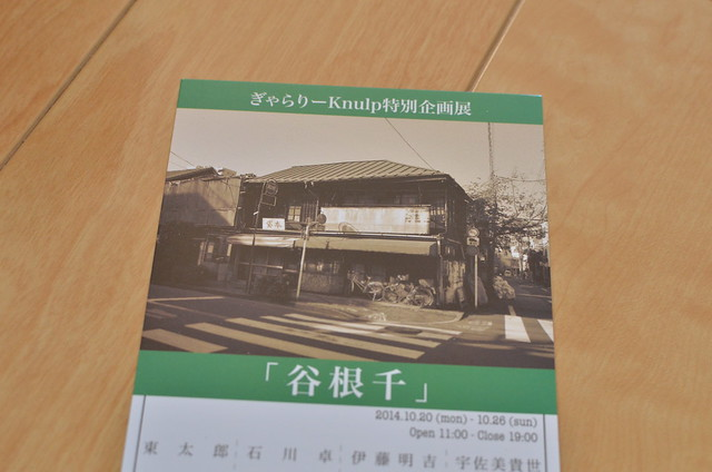 ぎゃらりーKnulp 谷根千展 2014年10月20日(月)~26日(日)