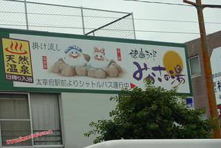 P1060374 Carteles hueveros en la salida de la estacion de Dazaifu (Dazaifu) 12-07-2010 copia