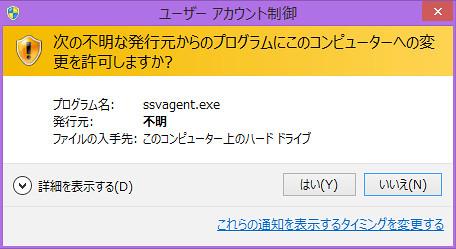 ユーザー_アカウント制御