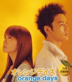 Xem phim Orenji deizu - Orange Days Vietsub