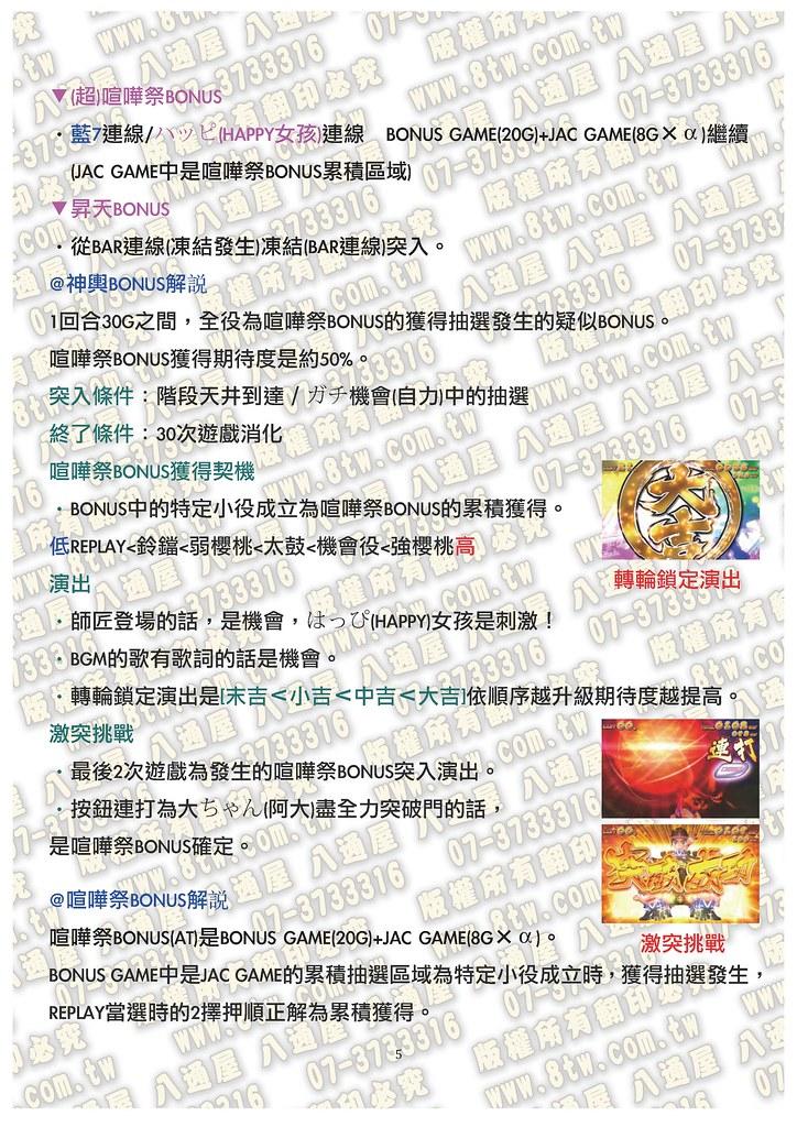 S0205 喧嘩祭 中文版攻略 _Page_06