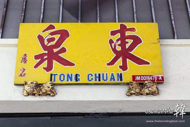 Tong Chuan 东泉