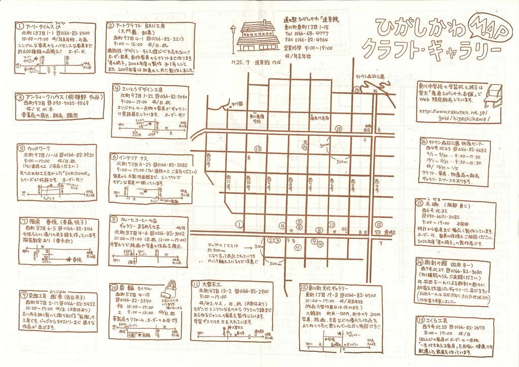 東川町逛街地圖_Page1