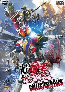 Gekijouban Chou Kamen Rider Den-O & Decade - Gekijouban Chou Kamen Rider Den-O - Decade