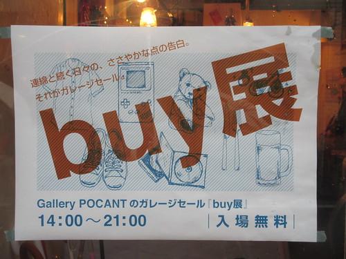 buy展(ぽかんと)