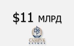 """06.10.2014 - Презентация Программы трансформации АО """"Самрук-Қазына"""""""